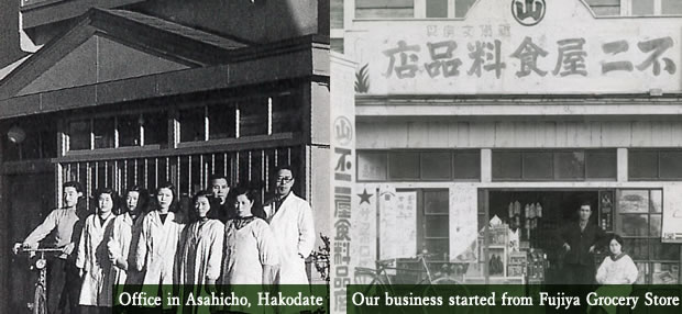 Office in Asahicho, Hakodate Our business started from Fujiya Grocery Store