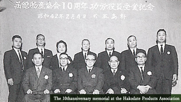 The 10thanniversary memorial at the Hakodate Products Association